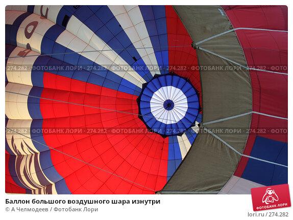 Баллон большого воздушного шара изнутри, фото № 274282, снято 16 июня 2007 г. (c) A Челмодеев / Фотобанк Лори