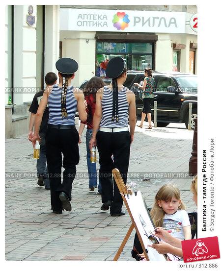 Балтика - там где Россия, фото № 312886, снято 29 июля 2004 г. (c) Sergey Toronto / Фотобанк Лори