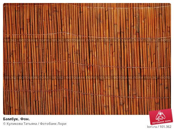 Бамбук. Фон., фото № 101362, снято 4 июня 2005 г. (c) Куликова Татьяна / Фотобанк Лори