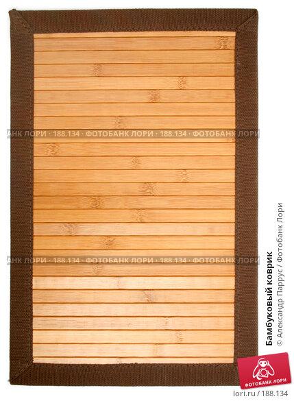 Бамбуковый коврик, фото № 188134, снято 11 февраля 2007 г. (c) Александр Паррус / Фотобанк Лори