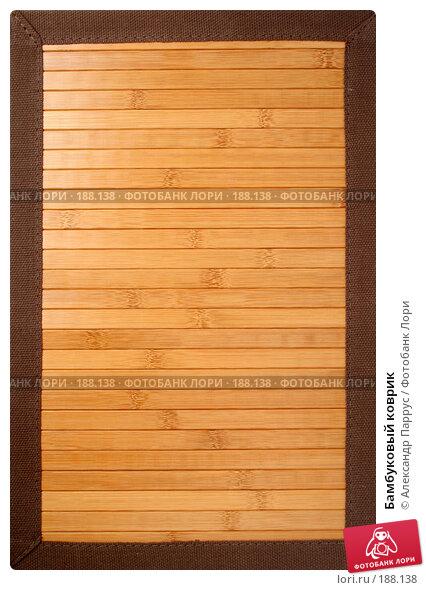 Купить «Бамбуковый коврик», фото № 188138, снято 11 февраля 2007 г. (c) Александр Паррус / Фотобанк Лори
