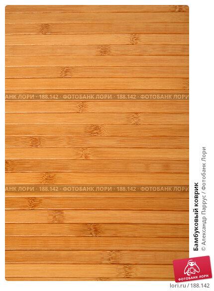 Бамбуковый коврик, фото № 188142, снято 11 февраля 2007 г. (c) Александр Паррус / Фотобанк Лори
