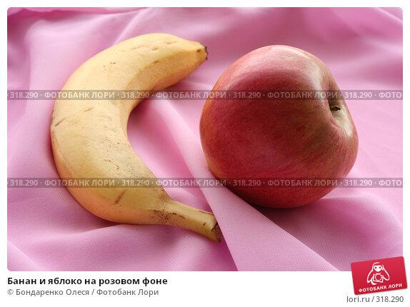 Банан и яблоко на розовом фоне, фото № 318290, снято 10 июня 2008 г. (c) Бондаренко Олеся / Фотобанк Лори