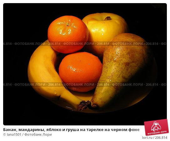 Банан, мандарины, яблоко и груша на тарелке на черном фоне, эксклюзивное фото № 206814, снято 19 февраля 2008 г. (c) lana1501 / Фотобанк Лори
