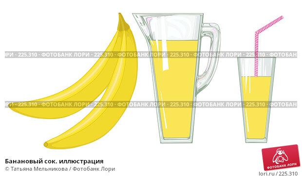 Банановый сок. иллюстрация, иллюстрация № 225310 (c) Татьяна Мельникова / Фотобанк Лори