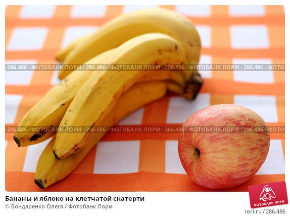Купить «Бананы и яблоко на клетчатой скатерти», фото № 286486, снято 7 мая 2008 г. (c) Бондаренко Олеся / Фотобанк Лори