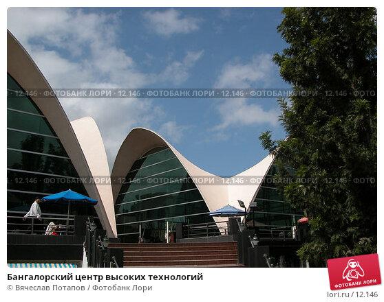 Бангалорский центр высоких технологий, фото № 12146, снято 9 декабря 2004 г. (c) Вячеслав Потапов / Фотобанк Лори
