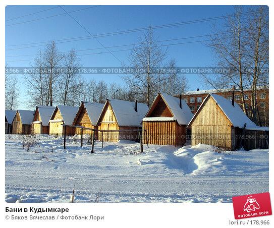 Купить «Бани в Кудымкаре», фото № 178966, снято 4 января 2008 г. (c) Бяков Вячеслав / Фотобанк Лори