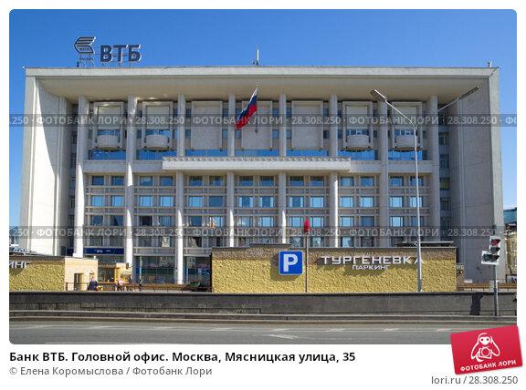 втб бывший банк москвы адреса отделений в москве что занимает память компьютера