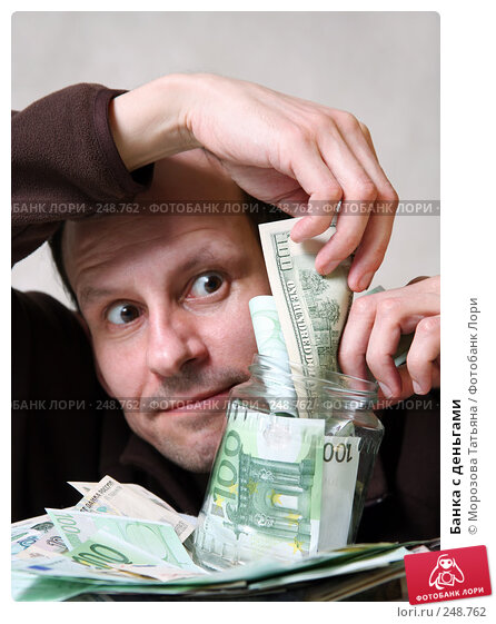 Банка с деньгами, фото № 248762, снято 9 апреля 2008 г. (c) Морозова Татьяна / Фотобанк Лори