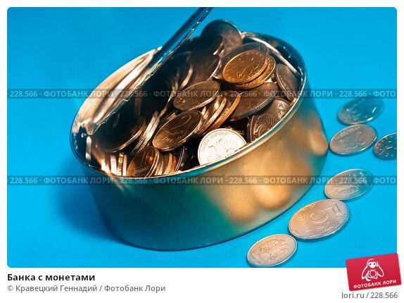 Банка с монетами, фото № 228566, снято 15 января 2005 г. (c) Кравецкий Геннадий / Фотобанк Лори