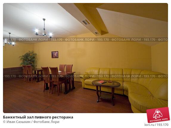 Банкетный зал пивного ресторана, фото № 193170, снято 1 марта 2006 г. (c) Иван Сазыкин / Фотобанк Лори