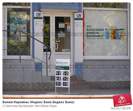 Банки Украины: Индекс Банк (Iндекс Банк), фото № 125070, снято 26 июля 2017 г. (c) Светлана Кучинская / Фотобанк Лори