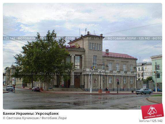 Банки Украины: Укрсоцбанк, фото № 125142, снято 30 апреля 2017 г. (c) Светлана Кучинская / Фотобанк Лори