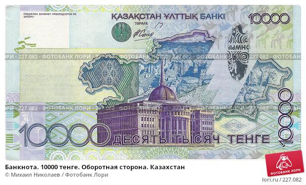Банкнота. 10000 тенге. Оборотная сторона. Казахстан, фото № 227082, снято 23 января 2017 г. (c) Михаил Николаев / Фотобанк Лори