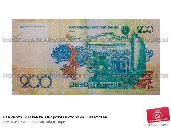 Купить «Банкнота. 200 тенге. Оборотная сторона. Казахстан», фото № 227034, снято 19 марта 2008 г. (c) Михаил Николаев / Фотобанк Лори