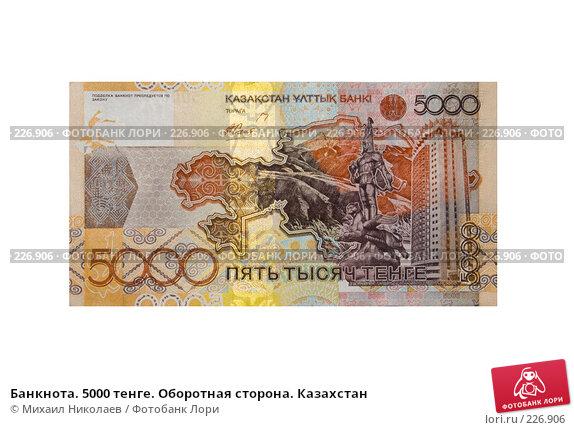 Банкнота. 5000 тенге. Оборотная сторона. Казахстан, фото № 226906, снято 19 марта 2008 г. (c) Михаил Николаев / Фотобанк Лори