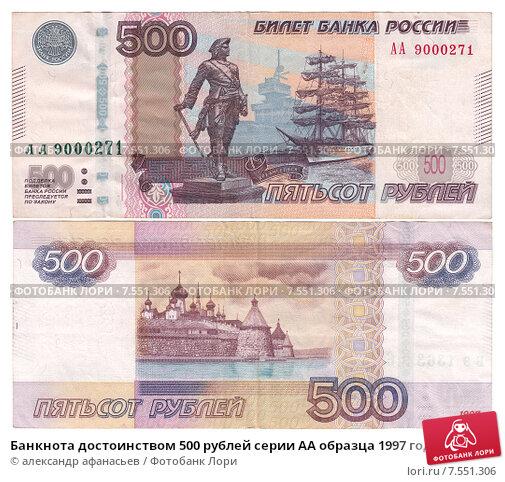 Купить «Банкнота достоинством 500 рублей серии АА образца 1997 года, модификация 2004 года», иллюстрация № 7551306 (c) александр афанасьев / Фотобанк Лори