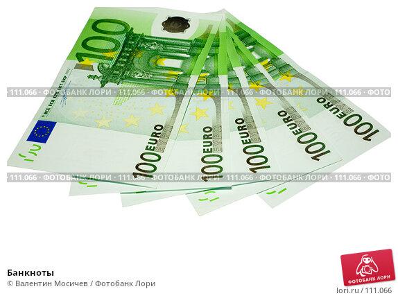 Банкноты, фото № 111066, снято 24 ноября 2006 г. (c) Валентин Мосичев / Фотобанк Лори