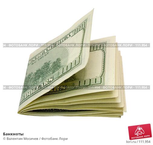 Купить «Банкноты», фото № 111954, снято 21 ноября 2006 г. (c) Валентин Мосичев / Фотобанк Лори