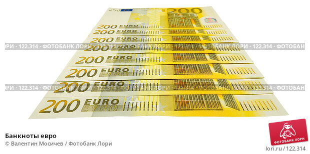 Банкноты евро, фото № 122314, снято 17 января 2007 г. (c) Валентин Мосичев / Фотобанк Лори