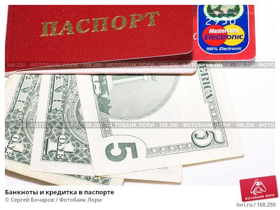 Банкноты и кредитка в паспорте, фото № 168250, снято 6 января 2008 г. (c) Сергей Бочаров / Фотобанк Лори