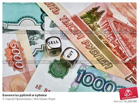 Купить «Банкноты рублей и кубики», фото № 16208086, снято 8 декабря 2015 г. (c) Сергей Прокопенко / Фотобанк Лори