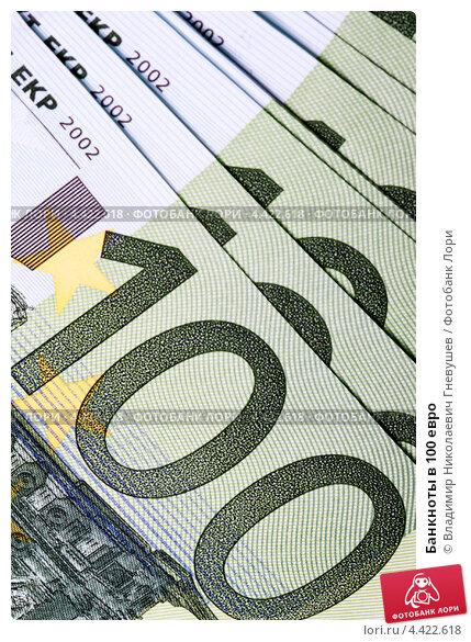 Банкноты в 100 евро. Стоковое фото, фотограф Владимир Николаевич Гневушев / Фотобанк Лори