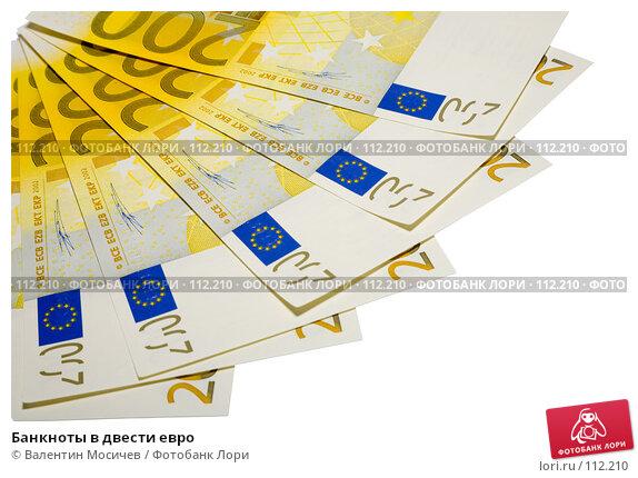 Банкноты в двести евро, фото № 112210, снято 17 января 2007 г. (c) Валентин Мосичев / Фотобанк Лори
