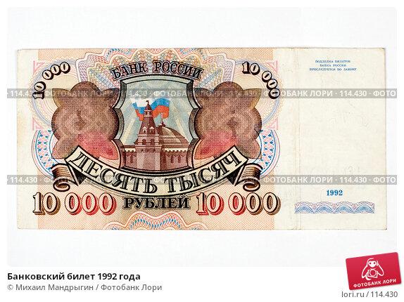 Банковский билет 1992 года, фото № 114430, снято 7 ноября 2007 г. (c) Михаил Мандрыгин / Фотобанк Лори