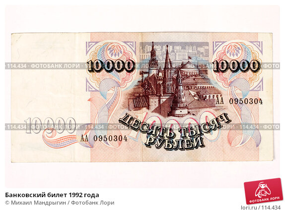 Банковский билет 1992 года, фото № 114434, снято 7 ноября 2007 г. (c) Михаил Мандрыгин / Фотобанк Лори