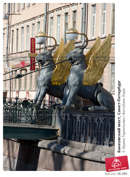 Купить «Банковский мост, Санкт-Петербург», эксклюзивное фото № 36986, снято 9 апреля 2006 г. (c) Ирина Терентьева / Фотобанк Лори