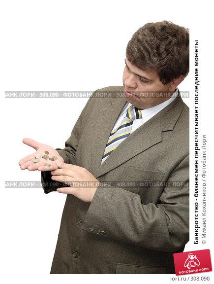 Банкротство - бизнесмен пересчитывает последние монеты, фото № 308090, снято 1 июня 2008 г. (c) Михаил Коханчиков / Фотобанк Лори