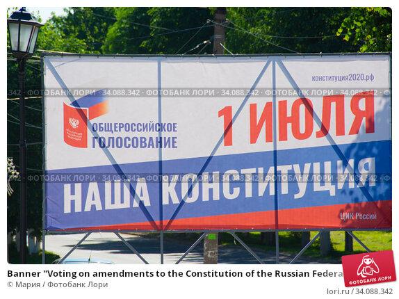 "Купить «Banner ""Voting on amendments to the Constitution of the Russian Federation on July 1, 2020""», фото № 34088342, снято 30 июня 2020 г. (c) Мария / Фотобанк Лори"