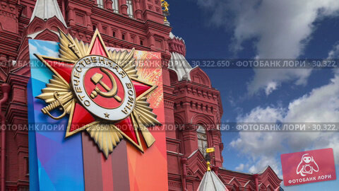 Купить «Banners with medals and ribbons on the facade of Historical museum (Victory Day decoration) against the sky, Red Square, Moscow, Russia», видеоролик № 30322650, снято 15 марта 2019 г. (c) Владимир Журавлев / Фотобанк Лори