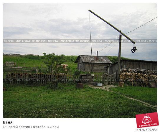 Купить «Баня», фото № 99934, снято 2 июля 2006 г. (c) Сергей Костин / Фотобанк Лори