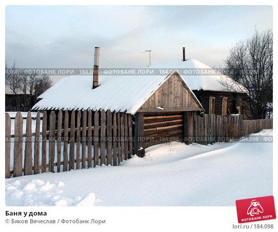 Купить «Баня у дома», фото № 184098, снято 3 января 2008 г. (c) Бяков Вячеслав / Фотобанк Лори