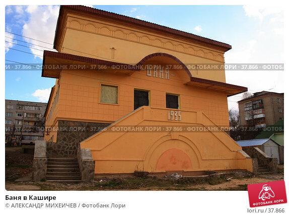 Купить «Баня в Кашире», фото № 37866, снято 21 апреля 2007 г. (c) АЛЕКСАНДР МИХЕИЧЕВ / Фотобанк Лори