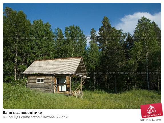 Баня в заповеднике, фото № 62894, снято 2 июля 2007 г. (c) Леонид Селивёрстов / Фотобанк Лори