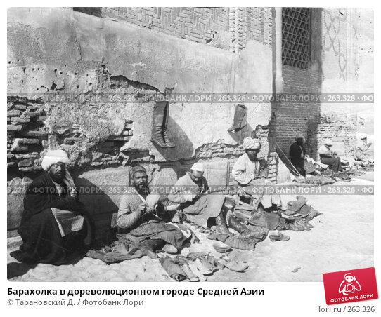 Барахолка в дореволюционном городе Средней Азии, фото № 263326, снято 28 июля 2017 г. (c) Тарановский Д. / Фотобанк Лори