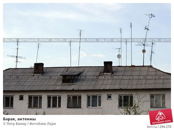 Барак, антенны, фото № 294270, снято 1 мая 2008 г. (c) Петр Бюнау / Фотобанк Лори