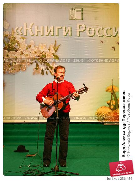 Бард Александр Перевозчиков, фото № 236454, снято 16 марта 2008 г. (c) Николай Коржов / Фотобанк Лори