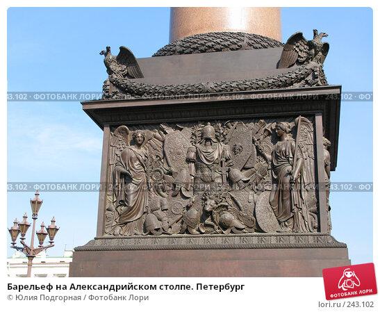 Барельеф на Александрийском столпе. Петербург, фото № 243102, снято 5 апреля 2008 г. (c) Юлия Селезнева / Фотобанк Лори