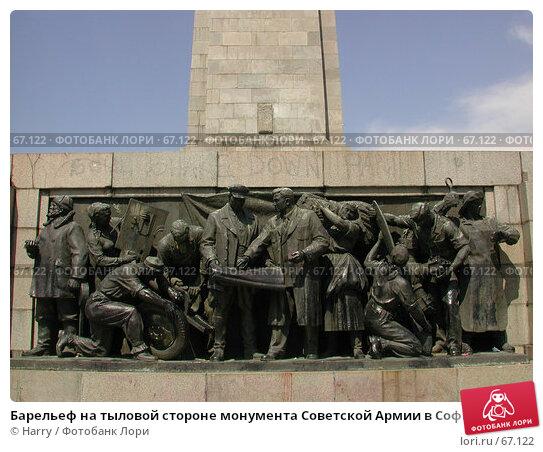 Барельеф на тыловой стороне монумента Советской Армии в Софии, Болгария, фото № 67122, снято 12 июня 2004 г. (c) Harry / Фотобанк Лори