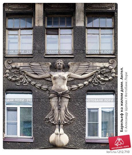 Купить «Барельеф на жилом доме. Ангел.», эксклюзивное фото № 212710, снято 2 марта 2008 г. (c) Александр Щепин / Фотобанк Лори