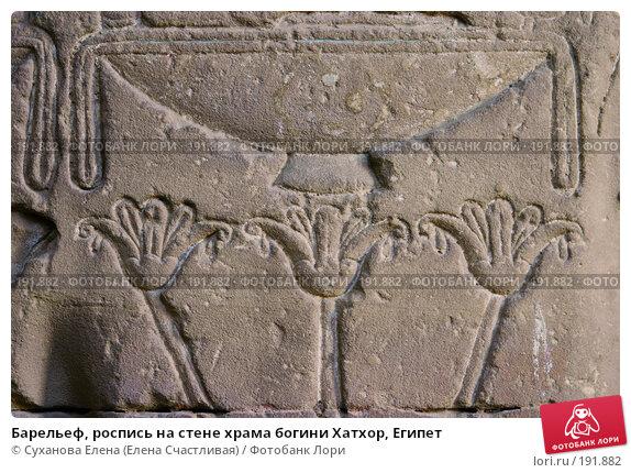 Барельеф, роспись на стене храма богини Хатхор, Египет, фото № 191882, снято 25 января 2008 г. (c) Суханова Елена (Елена Счастливая) / Фотобанк Лори