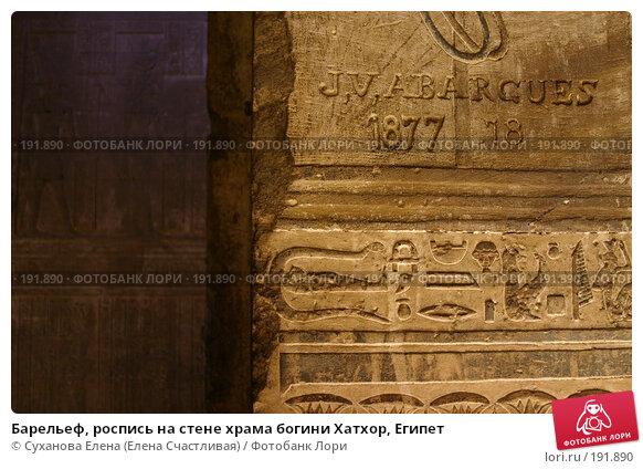 Барельеф, роспись на стене храма богини Хатхор, Египет, фото № 191890, снято 25 января 2008 г. (c) Суханова Елена (Елена Счастливая) / Фотобанк Лори