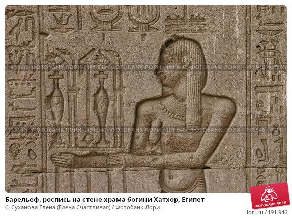 Барельеф, роспись на стене храма богини Хатхор, Египет, фото № 191946, снято 25 января 2008 г. (c) Суханова Елена (Елена Счастливая) / Фотобанк Лори