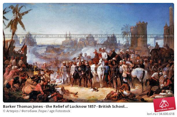 Barker Thomas Jones - the Relief of Lucknow 1857 - British School... Стоковое фото, фотограф Artepics / age Fotostock / Фотобанк Лори