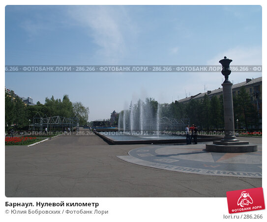 Барнаул. Нулевой километр, фото № 286266, снято 15 мая 2008 г. (c) Юлия Бобровских / Фотобанк Лори